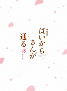 劇場版はいからさんが通る 前編〜紅緒、花の17歳〜(特装版)(Blu−ray Disc)