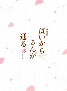 劇場版はいからさんが通る 前編〜紅緒、花の17歳〜(特装版)