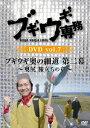 上杉周大/大地洋輔/ブギウギ専務DVD vol.7 「ブギウギ奥の細道 第二幕 〜奥尻 旅立ちの章〜」