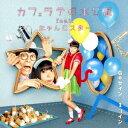 カフェラテ噴水公園 feat.にゃんこスター/Goサインは1コイン(DVD付)