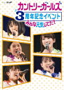 カントリー・ガールズ/カントリー・ガールズ 3周年記念イベント〜みんな元気してた?〜