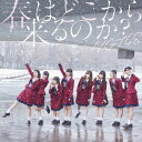 NGT48/春はどこから来るのか?(Type−C)(DVD付...