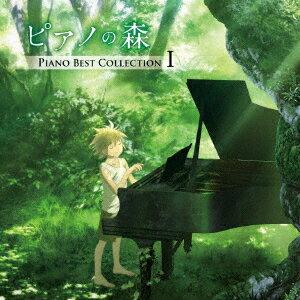 オムニバス/「ピアノの森」PianoBestCollectionI