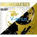 浦島坂田船/V−enus(初回限定盤A)(DVD付)