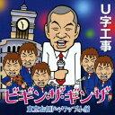 U字工事/ビギン・ザ・ギンザ