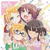 TVアニメ「はるかなレシーブ」エンディングテーマ「Wish me luck!!!!」