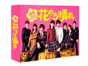 花のち晴れ〜花男Next Season〜 Blu−ray BOX(Blu−ray Disc)
