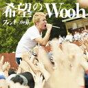 ファンキー加藤/希望のWooh(初回限定盤)(DVD付)