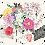 スキマスイッチ/スキマノハナタバ 〜Love Song Selection〜(通常盤)