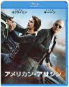 アメリカン・アサシン ブルーレイ&DVDセット