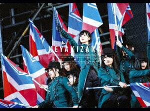 欅坂46/欅共和国2017(初回生産限定盤)(Blu−ray Disc)