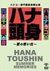 ハナコ/四千頭身/ハナコ・四千頭身合同公演「ハナ頭身〜夏の思い出〜」