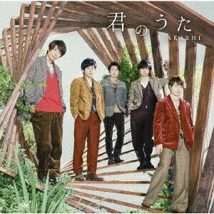 嵐/君のうた(初回限定盤)(DVD付)