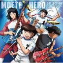 TVアニメ「キャプテン翼」中学生編エンディングテーマ「燃えてヒーロー」コレクション