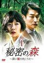 秘密の森〜深い闇の向こうに〜DVD−BOX1