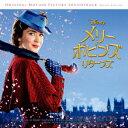 メリー・ポピンズ リターンズ(オリジナル・サウンドトラック/デラックス盤)