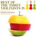 葉加瀬太郎/高嶋ちさ子/古澤巌/BEST OF THE THREE VIOLINISTS IV