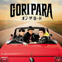 ゴリパラ(ゴリけん&パラシュート部隊)/オン・ザ・ロード(初回生産限定盤)(TYPE−A)(DVD+ゴリパラTシャツ付)