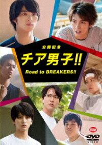 横浜流星/中尾暢樹/公開記念チア男子!!RoadtoBREAKERS!!