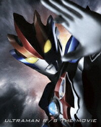 ウルトラマン/劇場版ウルトラマンR/Bセレクト!絆のクリスタル(特装限定版)(Blu−ray