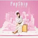 伊藤美来/PopSkip(初回限定盤B)(Blu−ray Disc付)