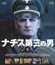 ナチス第三の男(Blu−ray Disc)