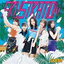 SKE48/FRUSTRATION(TYPE−B)(初回生産限定盤)(DVD付)