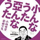 小んなうた 亞んなうた 〜小林亜星 楽曲全集〜 アニメ・特撮主題歌編