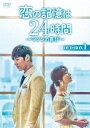 イーベストCD・DVD館で買える「恋の記憶は24時間 〜マソンの喜び〜 DVD−BOX1」の画像です。価格は11,850円になります。