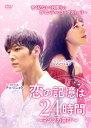 イーベストCD・DVD館で買える「恋の記憶は24時間 〜マソンの喜び〜 DVD−BOX2」の画像です。価格は11,709円になります。