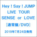 Hey!Say!JUMP/Hey! Say! JUMP LIVE TOUR SENSE or LOVE(通常盤)