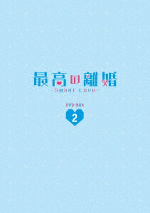 最高の離婚〜Sweet Love〜 DVD−BOX2