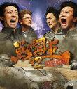 浜田雅功/矢部浩之/他/戦闘車シーズン2(Blu−ray Disc)