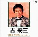 2001全曲集~夢で抱かれて / 吉幾三【春第3弾5】
