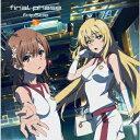 fripSide/final phase(TVアニメ「とある科学の超電磁砲T」オープニングテーマ)(初回限定盤)(DVD付)