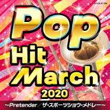 2020 ポップ・ヒット・マーチ〜Pretender/ザ・スポーツショウ・メドレー〜