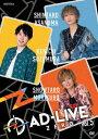 「AD−LIVE ZERO」第5巻(浅沼晋太郎×鈴村健一×森久保祥太郎)