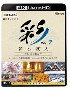 產品詳細資料,日本Yahoo代標|日本代購|日本批發-ibuy99|CD、DVD|Blu-ray|彩(IRODORI)にっぽん 4K HDR紀行 Vol.2 世界遺産 白川郷/日本三大桜名所 高遠…