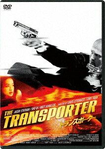 トランスポーター1 スペシャル・プライス