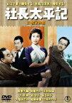 社長太平記/続・社長太平記<東宝DVD名作セレクション>