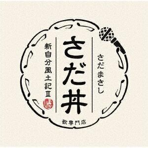 さだまさし/さだ丼〜新自分風土記III〜