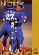 /熱闘!日本シリーズ1992西武-ヤクルト