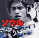 """Music from the Motion Picture Soundtrack""""ソウル SEOUL"""" / サントラ"""