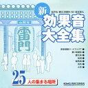 新・効果音大全集(25)