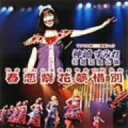 サクラ大戦新春歌謡ショウ~神崎すみれ引退記念公演 / サクラ大戦