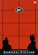 SF サムライ・フィクション+ノンフィクション~Collector's Editi