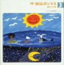 ザ・童謡ポップス(3)夏のうた集 / モーニング娘。/平家みちよ/稲葉貴子/カントリー娘。/...