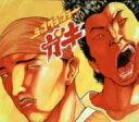 ラップ・グラップラー 餓鬼 / 餓鬼レンジャー