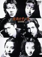 【送料無料】【/】若者のすべて DVD-BOX Special Edition