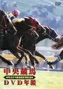 中央競馬DVD年鑑 平成5年度前期重賞競走